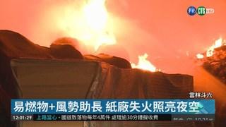 雲林斗六紙廠失火 損失5百萬元