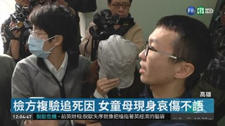 檢方複驗追死因 奪命噴槍查女童DNA