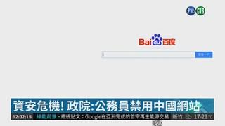 資安危機! 政院:公務員禁用中國網站