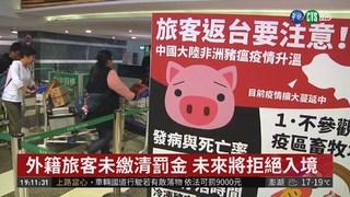 非洲豬瘟進逼! 中國快遞首度檢出病毒