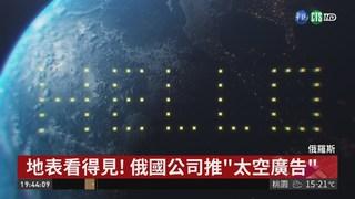 人造衛星太空打廣告 俄國公司惹議
