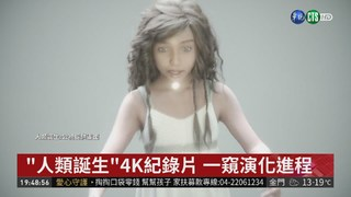 """""""人類誕生""""4K紀錄片 一窺演化進程"""