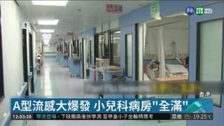 香港A型流感大爆發 已81人死亡