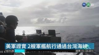 台灣海峽好忙! 美軍艦.中軍機通過