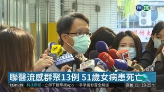 聯醫流感群聚 51歲女病患死亡