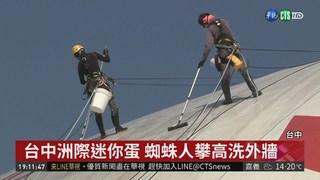 台中洲際迷你蛋 蜘蛛人攀高洗外牆