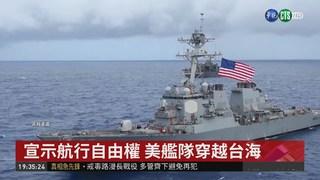 宣示航行自由權 美艦隊穿越台海