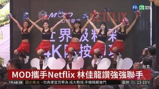 中華電MOD攜手Netflix 力推4K影音