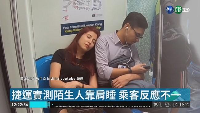 捷運實測陌生人靠肩睡 乘客反應不一   華視新聞