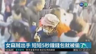 專挑人多市場下手 越南籍女扒手被逮