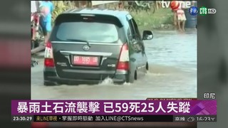 印尼暴雨土石流襲擊 已59死25人失蹤