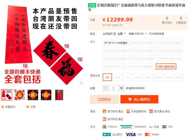 馬英九春聯中國飆天價 淘寳預售「人民幣12299」 | 華視新聞