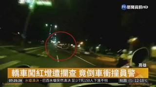 轎車闖紅燈遭攔查 倒車撞警挨轟逃逸