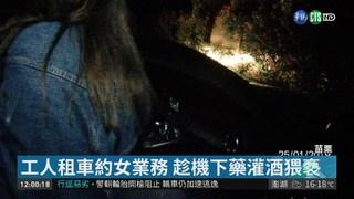 下藥猥褻女業務 工人撞警車被捕!