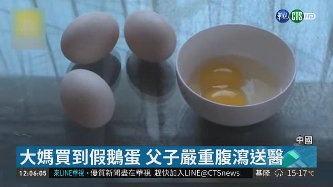 中國大媽買到假鵝蛋 父子腹瀉送醫   華視新聞