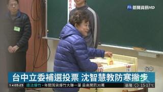 台中立委補選投票 沈智慧教防寒撇步