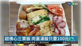 超佛心三寶飯 肉鋪滿飯盒只要百元!