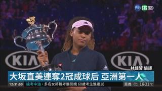 澳網女單 大坂直美擊敗對手奪冠軍
