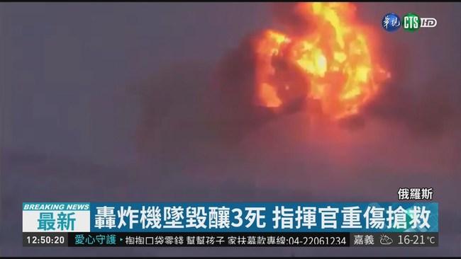 俄羅斯轟炸機迫降墜毀 3死1重傷 | 華視新聞