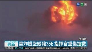 俄羅斯轟炸機迫降墜毀 3死1重傷