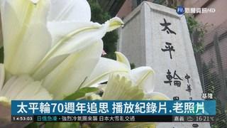 太平輪70週年追思 受難者家屬獻花
