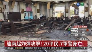 菲南天主教堂遭炸彈攻擊 27死百傷