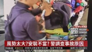 台南安平鷹架掉落 工人被砸中倒地