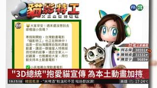 """總統化身""""貓特工"""" 宣傳台灣動畫電影"""