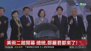 台南美術二館開幕 總統.鄭麗君出席