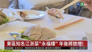 """老店又少1家! 41年""""永福樓""""年後熄燈"""