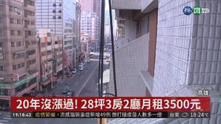 """國宅出租""""佛心價"""" 28坪3房月租3千5"""
