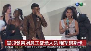 奧斯卡風向球 黑豹奪美演員工會大獎