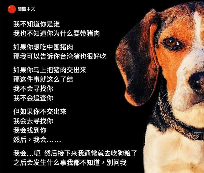 內政部KUSO梗圖挺檢疫犬 網友:這篇有聲音   華視新聞