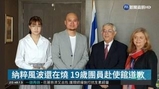 """穿""""納粹""""T恤 泰國BNK48團員被罵翻"""