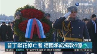 列寧格勒保衛戰勝利75年 普丁悼將士