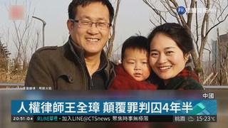 人權律師王全璋 顛覆罪判囚4年半