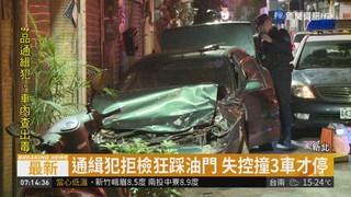 毒品通緝犯拒檢逃逸 連撞3車被警逮