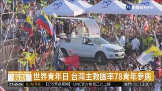 台青王思偉身披國旗 向教宗敬獻餅酒