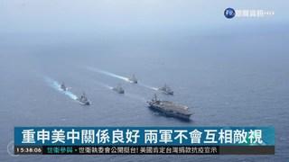 美2軍艦行經台海 美:台灣海峽是公海