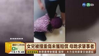 【台語新聞】女兒被撞重傷未獲賠償 母跪求肇事者