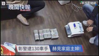 【晚間搶先報】彰化警狂掃詐騙集團 22天逮130車手!