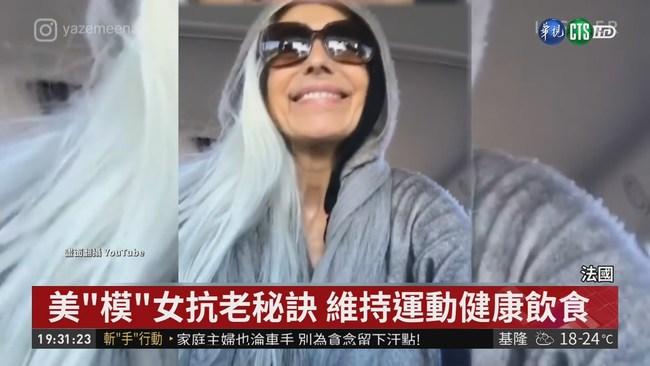 年紀越大越有名! 64歲模特兒受矚目   華視新聞