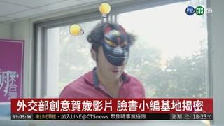 外交部賀歲影片 外交官工作日常大公開
