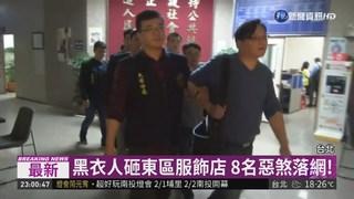 東區服飾店捲債務糾紛遭砸 警逮捕8嫌