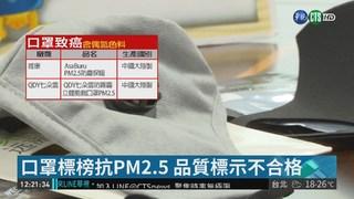 市售抗PM2.5口罩 驗出致癌色料
