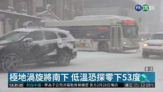 極地渦旋襲美中西部 防零下53度酷寒