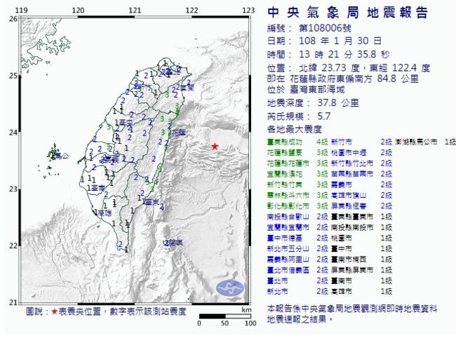 13:21東部海域5.7地震 最大震度台東4級 | 華視新聞