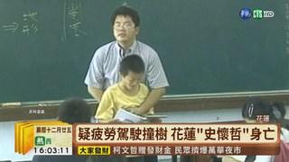 """【台語新聞】花蓮""""史懷哲""""車禍亡 師生好遺憾"""