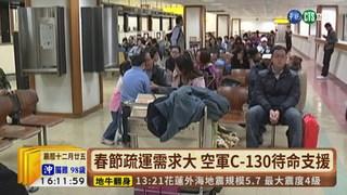 【台語新聞】春節離島航班需求大 加班機疏運旅客