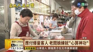 【台語新聞】屏東人年貨勝地 佛心糖果店大爆滿